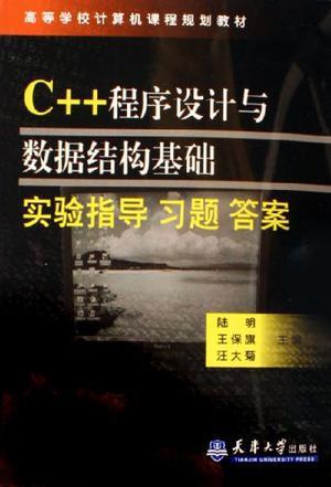 C++程序设计与数据结构基础实验指导习题答案