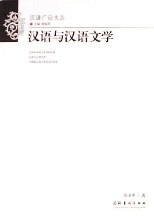 汉语与汉语文学