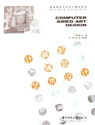 计算机辅助艺术设计