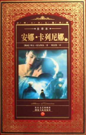 安娜.卡列尼娜-世界文学名著典藏(上.下)