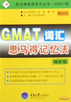 GMAT词汇思马得记忆法