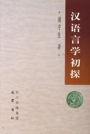 汉语言学初探
