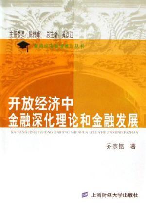 开放经济中金融深化理论和金融发展