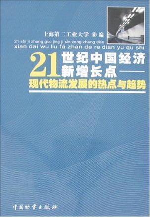 21世纪中国经济新增长点-现代物流发展的热点与趋势