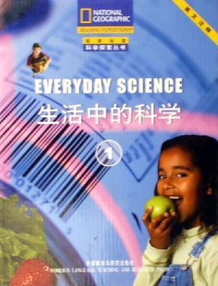 生活中的科学