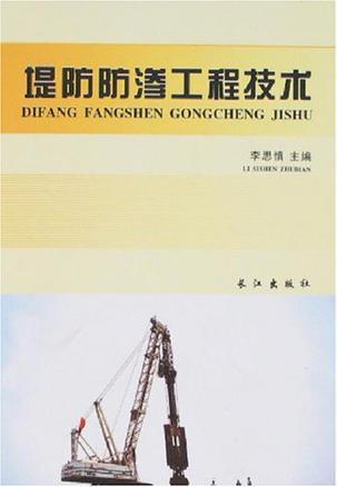 堤防防渗工程技术