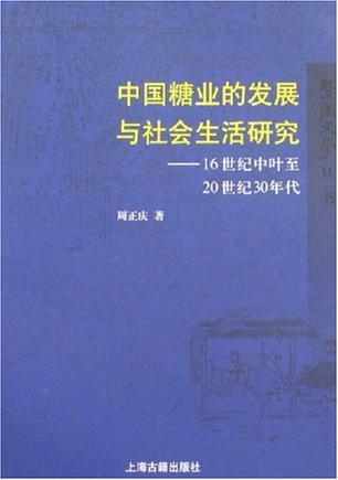 中国糖业的发展与社会生活研究
