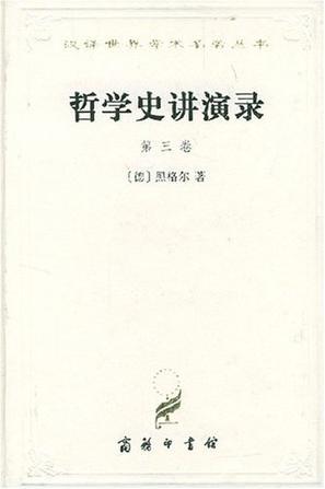 哲学史讲演录 第三卷