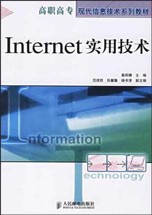 Internet实用技术