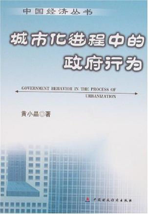城市化进程中的政府行为