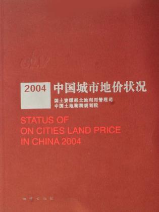 2004中国城市地价状况