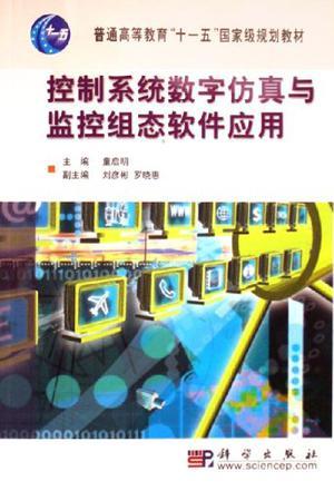 控制系统数字仿真与监控组态软件应用