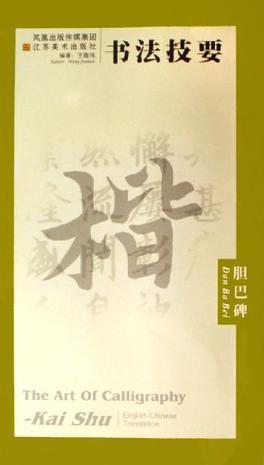 胆巴碑/书法技要