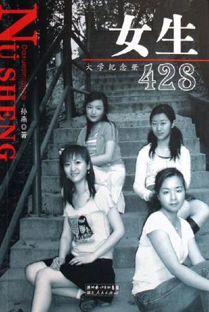 女生428大学纪念册