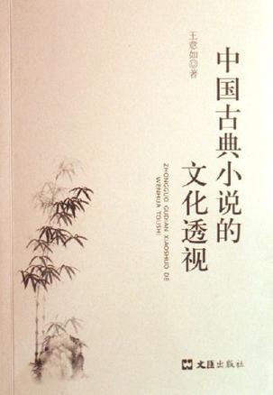 中国古典小说的文化透视