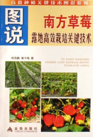 图说南方草莓露地高效栽培关键技术
