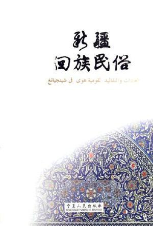 新疆回族民俗
