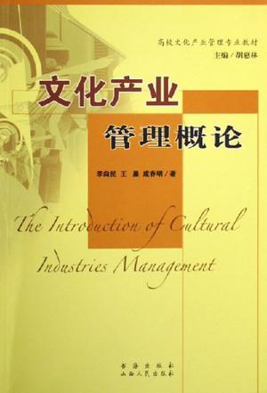 文化产业管理概论