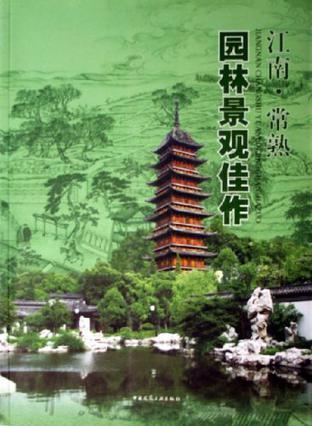 江南常熟园林景观佳作