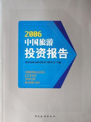 2006-中国旅游投资报告