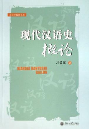 现代汉语史概论