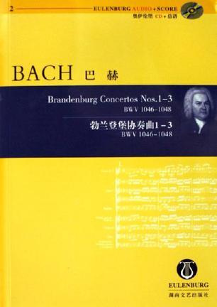 巴赫-勃兰登堡协奏曲1-3-BWV 1046-1048