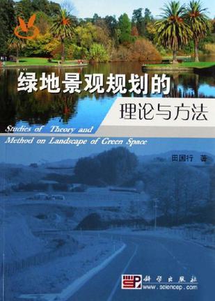 绿地景观规划的理论与方法
