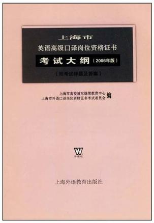 上海市英语高级口译岗位资格证书考试大纲