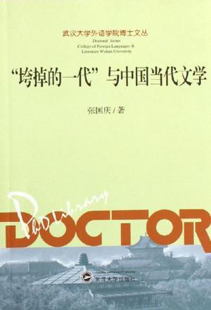 垮掉的一代与中国当代文学