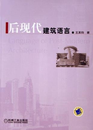 后现代建筑语言