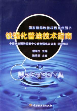 铁强化酱油技术指南