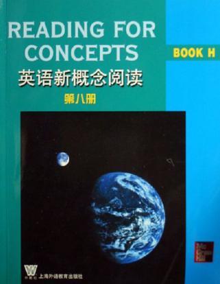 英语新概念阅读。第8册