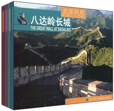 北京风光(共4册)