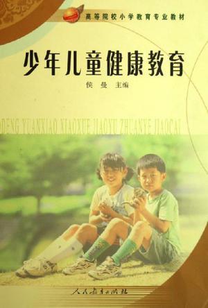 少年儿童健康教育