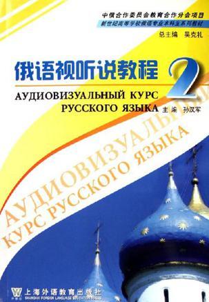 俄语视听说教程2