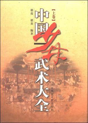 中国少林武术大全(上下)
