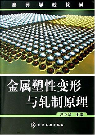 金属塑性变形与轧制原理