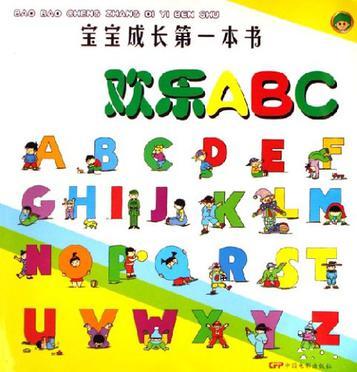 欢乐ABC-宝宝成长第一本书