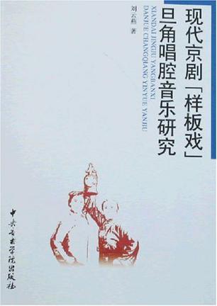 现代京剧样板戏旦角唱腔音乐研究