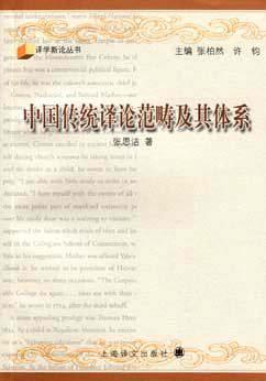 中国传统译论范畴及其体系
