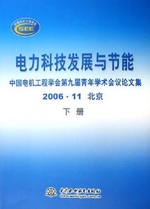 电力科技发展与节能-中国电机工程学会第九届青年学术会议论文集(2006.11 北京)(上.下册)