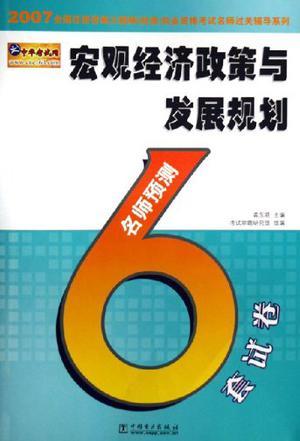 宏观经济政策与发展规划名师预测6套试卷