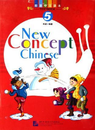 新意中文课本-(5)(含课本 作业练习 CD 生字卡片)