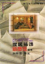 家居装饰新概念丛书-起居室・餐室