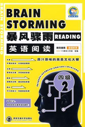 暴风骤雨英语阅读