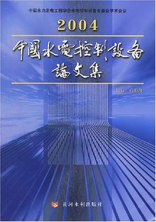 2004中国水电控制设备论文集