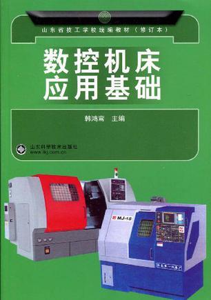 数控机床应用基础