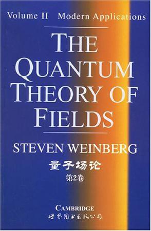 量子场论 第2卷