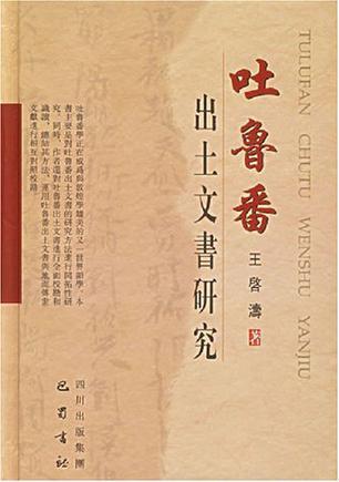 吐鲁番出土文书研究