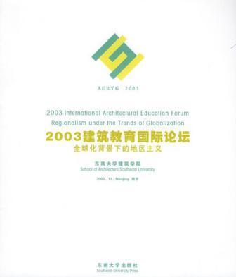 2003建筑教育国际论坛